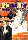 姫神さまに願いを (コバルト文庫)