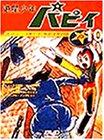 遊星少年パピィ Vol.10