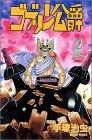 ゴブリン公爵 2 (少年チャンピオン・コミックス)