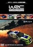 WRC世界ラリー選手権 2006 Vol.6 ギリシャ