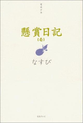懸賞日記〈1〉