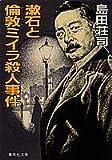 漱石と倫敦(ロンドン)ミイラ殺人事件 (集英社文庫)