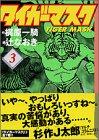 タイガーマスク(3) (講談社漫画文庫)