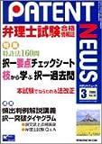 パテントニュース―弁理士試験合格情報誌 (Vol.36(2006年3月号))