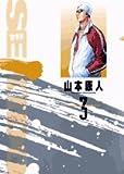 Sekido 3 (ビッグコミックス)