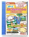 e-kara ジャンポピゲームコレクション2 JP-2