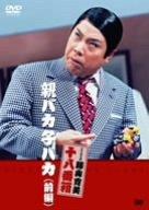 親バカ子バカ(前編) [DVD]