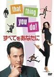 すべてをあなたに [DVD]