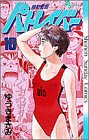 機動警察パトレイバー 10 (少年サンデーコミックス)