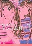 ミントな僕ら 1 (集英社文庫―コミック版 (よ15-6))