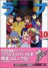 ラブひな 10―アニメ版 (アニメコミックス)