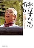 おむすびの祈り「森のイスキア」こころの歳時記 (集英社文庫)
