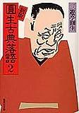 圓生古典落語 2 新版 (集英社文庫)