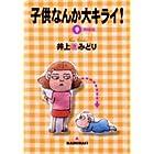 子供なんか大キライ! 9 (YOUコミックス)