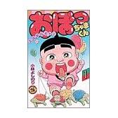 おぼっちゃまくん 1 (てんとう虫コミックス 1161)