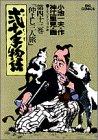 弐十手物語 43 (ビッグコミックス)