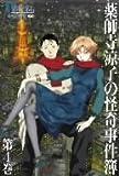薬師寺涼子の怪奇事件簿 第4巻 [DVD]