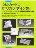 DM・カードの折り方デザイン集 (Design)