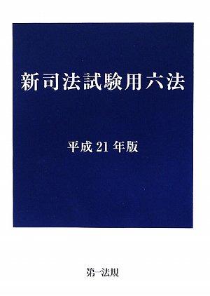 新司法試験用六法
