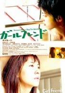 ガールフレンド【ラブ・コレクションシリーズ】 [DVD]