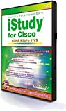 iStudy for Cisco CCNA 実践パック V5