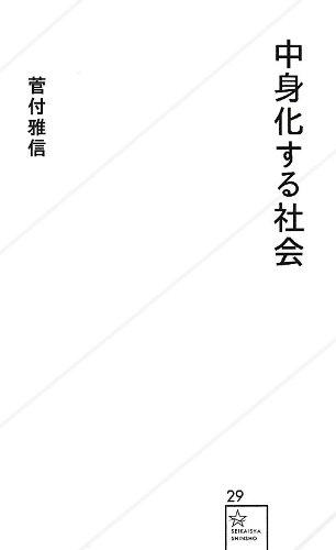 中身化する社会 (星海社新書)