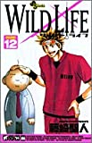 ワイルドライフ (VOLUME12) (少年サンデーコミックス)