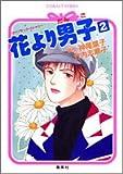 花より男子〈2〉 (コバルト文庫)