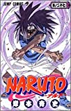 NARUTO (巻ノ27) (ジャンプ・コミックス)