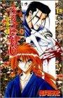 るろうに剣心―明治剣客浪漫譚 (巻之7) (ジャンプ・コミックス)