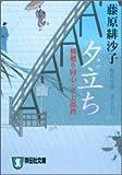 夕立ち―橋廻り同心・平七郎控 (祥伝社文庫)