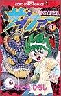 サイファー 第1巻 (てんとう虫コミックス)