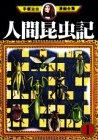 人間昆虫記(1) (手塚治虫漫画全集)