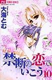 禁断の恋でいこう 10 (フラワーコミックス)