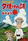 夕焼けの詩―三丁目の夕日 (32) (ビッグコミックス)