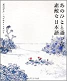 あのひとと語った素敵な日本語