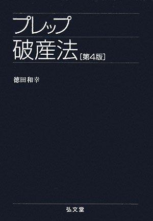 プレップ破産法 第4版 (プレップシリーズ)