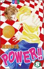 Power!! 8 (講談社コミックスフレンド B)
