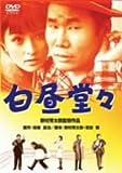 白昼堂々 [DVD]