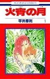 火宵の月 / 平井 摩利 のシリーズ情報を見る