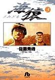 海猿 (3) (小学館文庫 (さI-3))