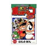 スーパーボンバーマン―4コマ (3) (てんとう虫コミックス―てんとう虫コロコロコミックス)