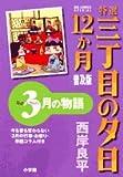 特選三丁目の夕日・12か月 3月の物語 (ビッグコミックススペシャル)
