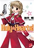 Holy Hearts!―世界を守る、おしごとです。 / 神代 明 のシリーズ情報を見る