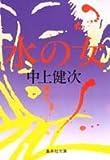 水の女 (集英社文庫 107-C)