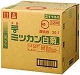 ミツカン 白菊 キュービー1缶(20L)