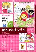 赤ずきんチャチャ 1 (集英社文庫―コミック版 (あ53-1))
