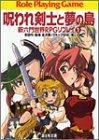新六門世界RPGリプレイ(1) 呪われ剣士と夢の島 (ドラゴンブック)(北沢 慶/グループSNE)