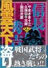 風雲天下盗り (2) (講談社漫画文庫)