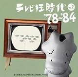 テレビ狂時代(2) '78~'84